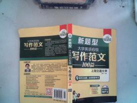 淘金大学英语六级写作范文100篇: