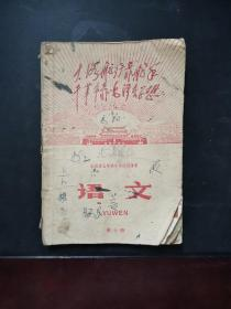 文革课本 山西省五年制小学试用课本 语文 第七册(有毛主席像和语录) 1969年一版一印