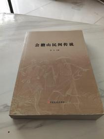 会稽山民间传说