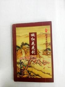 HA1007856 桃紅花花劍·下--臥龍生真品全集【一版一印】【自己裝訂】