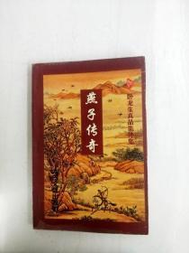 HA1007855 燕子傳奇·上--臥龍生真品全集【自己裝訂,內略有斑漬】