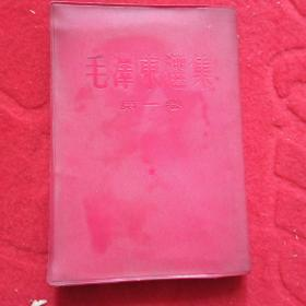 毛泽东选集第一卷(1966软皮)