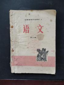 文革课本 山西省初中试用课本 语文 第三册 1972年一版一印