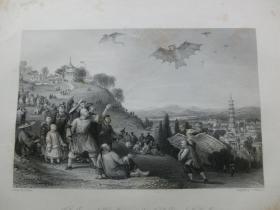 【百元包邮】《九九重阳放风筝》中国题材钢版画 托马斯.阿罗姆 (Thomas Allom)作品  1845年 尺寸约27.2×21厘米 (货号T001361)