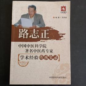 路志正(中国中医科学院著名中医药专家学术经验传承实录)