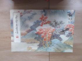 荣宝斋画谱: 现代编 (127)  山水