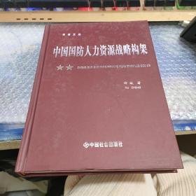 中国国防人力资源战略构架