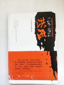 HA1013804 洪流·中国农民工30年迁徒史【一版一印】【内略有注记】