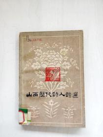 HA1013272 山西历代诗人诗选【一版一印】