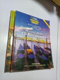 国家地理科学探索丛书:南美洲-----从中世纪到文艺复兴《两本合售》