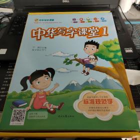 中华写字课堂. 1 盒装