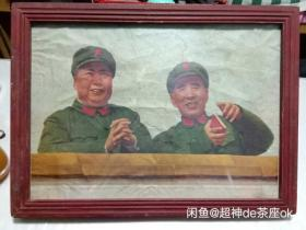 文革时期毛主席和林彪宣传画