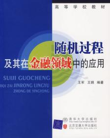 过程及其在金融领域中的应用 王军,王娟著 北方交通大学出版社