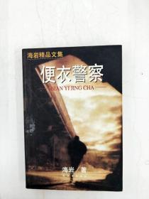 HA1015457 便衣警察--海岩精品文集【一版一印】