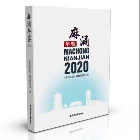 麻涌年鉴. 2020