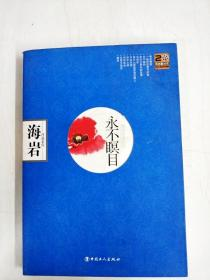 HA1016364 永不瞑目--海巖作品系列【一版一印】【書邊略有污漬】