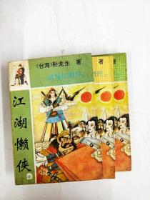 HA1016335 江湖懶俠--試馬江湖傳1【上中下冊】