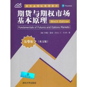 期货与期权市场基本原理(英文版·第9版)