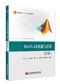 MATLAB基础与应用(第3版)