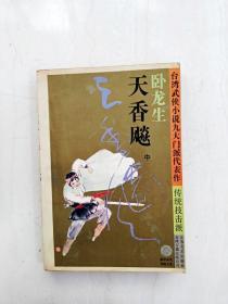 HA1020992 天香彪·中