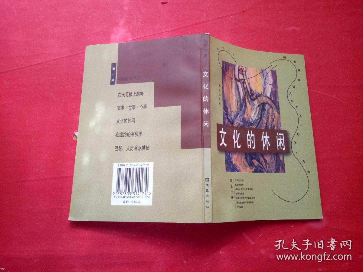阁楼文丛:文化的休闲 董乐山 文汇出版社 /董乐山 文汇出版?