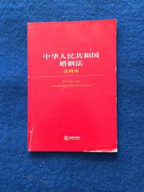 中华人民共和国婚姻法注释本/法律单行本注释本系列
