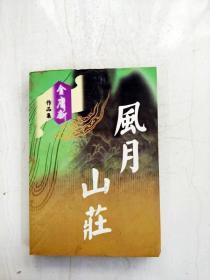 HA1022472 風月山莊--金庸新作品集【一版一印】
