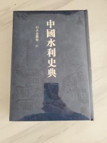 中国水利史典 行水金鉴卷六 (二期)