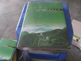 贵州茶百科全书  全新未开封  正版现货  货号1-1