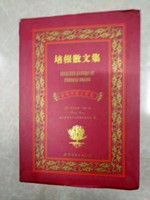 HA2001571 培根散文集 中英对照全译本(一版一印)