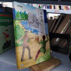 神秘岛(5-6年级)/学而思大语文分级阅读