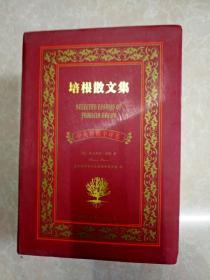 HA2007129 培根散文集  中英对照全译本(一版一印)