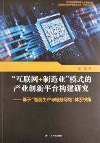 """""""互联网+制造业""""模式的产业创新平台构建研究"""