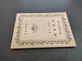 初中学生文库:词学指南