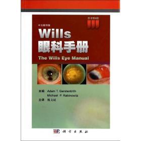Wills眼科手册(中文版)