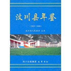 汶川县年鉴(2005-2008)