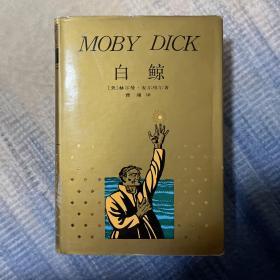 白鲸:莫比-迪克(92年一版四印)