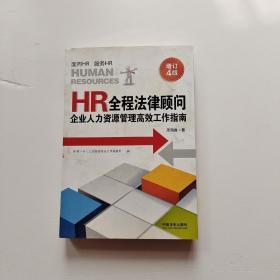 HR全程法律顾问:企业人力资源管理高效工作指南(增订4版)