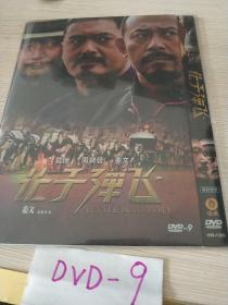 品好D9电影:《让子弹飞》 DVD电影 周润发 葛优 姜文
