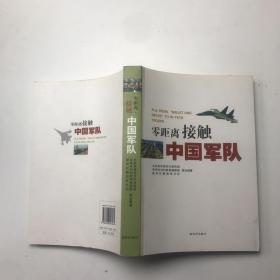 零距离接触中国军队