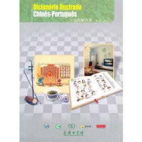 汉语图解词典(葡萄牙语版)