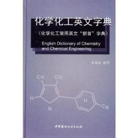 """化学化工英文字典(化学化工常用英文""""部首""""字典)"""