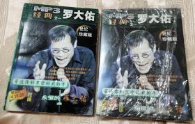 罗大佑世纪珍藏版(纪念册一本+双碟2光盘CD)22张专辑:百余首曲目