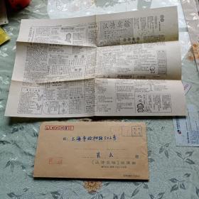 民间报纸 汉诗实验创刊号(带信封)