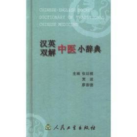 汉英双解中医小辞典