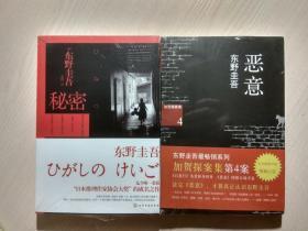 恶意:加贺探案集4 + 秘密(两册合售 )都是全新未开封 同一作者