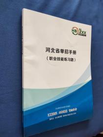 河北省单招手册 (职业技能练习题)2021年