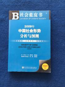 社会草皮书:2009年中国社会形势分析与预测