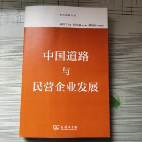 中国道路与民营企业发展(中国道路丛书)