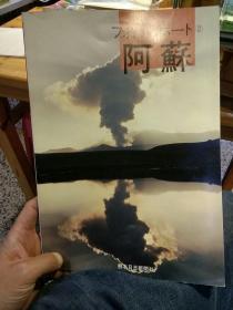 【日文原版画册】阿苏 熊本日日新闻社【阿苏火山介绍,内页有一张日文卡片】
